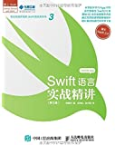 Swift语言实战精讲(第2版)