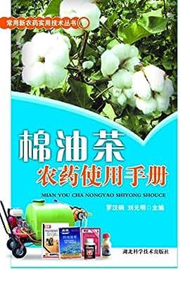 棉油茶农药使用手册.pdf
