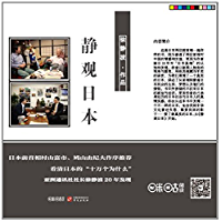 静观日本 (日本文化系列)