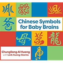 Chinese Symbols for Baby Brains (English Edition)