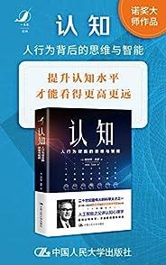 认知:人行为背后的思维与智能(豆瓣8分!人工智能之父讲认知心理学。提升认知水平,才能看得更高更远!)