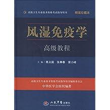高级卫生专业技术资格考试指导用书:风湿免疫学高级教程(珍藏本)(附光盘)