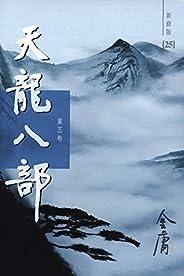 金庸作品集:天龙八部(第五卷)(新修版)