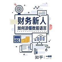 财务新人如何读懂数据语言(知乎 钱自严 作品)(对数字的敏感度可能决定着你的职业高度) (知乎「一小时」系列)