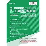 日本法令 Word・Excel手工制作委员会签订约书 基本契约方式 建设28-D