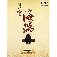 原装政 CCTV 百家讲坛 清官海瑞(4DVD) 郦波主讲 中国文化 中国历史 名人系列 光盘