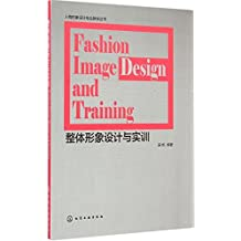 人物形象设计专业教学丛书:整体形象设计与实训