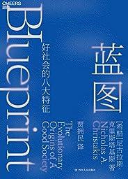 """蓝图(比尔·盖茨推荐耶鲁大学""""人性实验室""""掌门人 提出好社会的8大特征 人类天生携带进化的蓝图! )"""