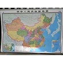 新华书店正版 《中华人民共和国地图》挂图(长1540mm×高1100mm) 新修订版 适合办公室挂放