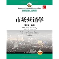 工商管理经典教材·市场营销系列:市场营销学(第3版)(英文版)