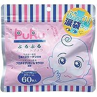 SPC PuRu 玻尿酸眼膜 保湿补水 60片/包 (包税 日本品牌)
