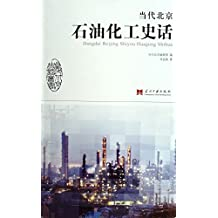 当代北京石油化工史话 (当代北京史话丛书)