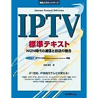 IPTV標準テキスト NGN時代の通信と放送の融合 Internet Protocol Television