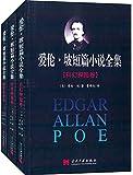 爱伦·坡短篇小说全集:科幻探险卷+惊悚悬疑卷+幽默讽刺卷(套装共3册)