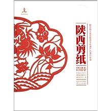 陕西剪纸(宝鸡·铜川·汉中·安康·商洛卷)
