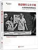 创意制片完全手册:从项目策划到营销发行