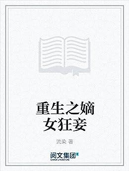 """""""重生之嫡女狂妾"""",作者:[流染]"""