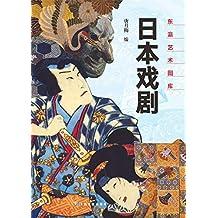 日本戏剧 (东瀛艺术图库)