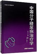 中国分子糖尿病治疗学