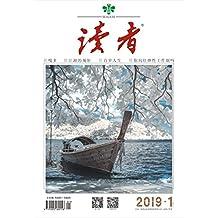 读者 半月刊 2019年01期