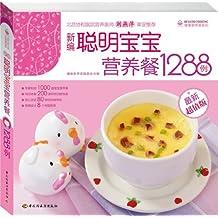 新编聪明宝宝营养餐1288例(最新超值版) (健康家常菜系列)