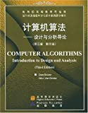 计算机算法:设计与分析导论(第3版影印版)