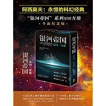 银河帝国:帝国三部曲13-15(套装共3册)(读客熊猫君出品,讲述人类未来两万年的历史。人类想象力的极限!)