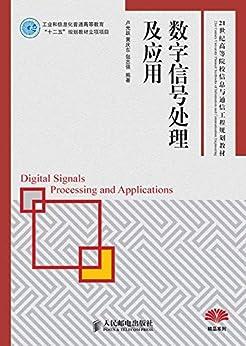 """""""数字信号处理及应用"""",作者:[卢光跃, 黄庆东, 包志强, 编著]"""