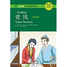 青凤(第二版)(Green Phonenix (Second Edition))