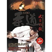柔道武术の技