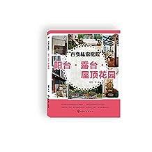 百变私家庭院:阳台·露台·屋顶花园