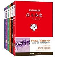 西顿动物小说全集(套装共6册)