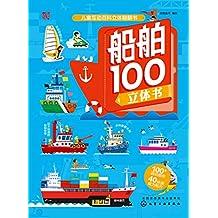 儿童互动百科立体翻翻书——船舶100立体书