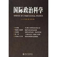国际政治科学(2006年第2期)(总第6期)