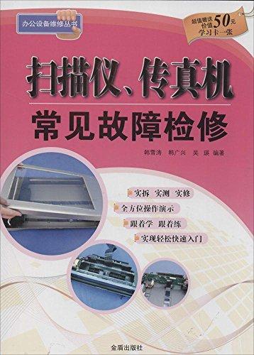 扫描仪传真机常见故障检修(附学习卡)