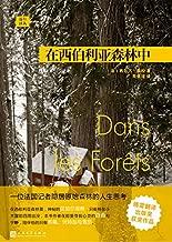 远行译丛:在西伯利亚森林中(当代版《瓦尔登湖》,6个月独自隐居森林深处的哲学日记)