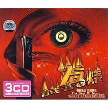 发烧试音碟(3CD)