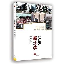 全球风口:积木式创新与中国新机遇+创新的创新:社会创新模