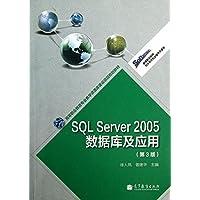 SQL Server 2005数据库及应用(第3版)