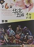 第6届华北五省舞蹈比赛:群舞(完整版)(4DVD)