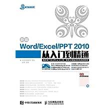 新编Word Excel PPT 2010从入门到精通 (易学易用系列)