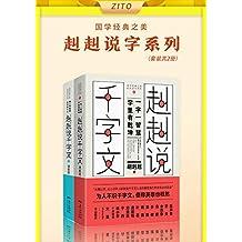 国学经典之美·赳赳说字系列(套装共2册)
