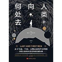 人类向何处去(一部描绘人类跌宕起伏进程的启示录,一卷关于完全陌生未来世界的史诗,为克拉克、贝尔、伊根等作家提供创作灵感的源泉)