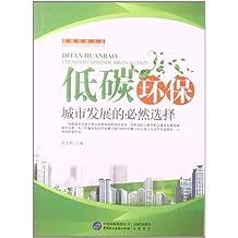 低碳环保:城市发展的必然选择