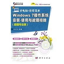 Windows 7操作系统安装、使用与故障排除