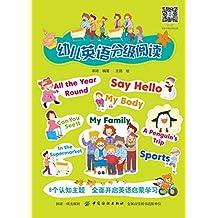 幼儿英语分级阅读 (English Edition)