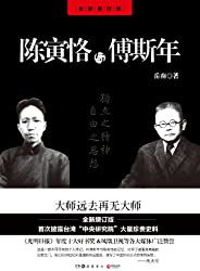 陈寅恪与傅斯年(全新修订版) (博集历史典藏馆)