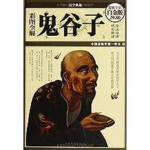 彩图全解鬼谷子(超值全彩白金版)