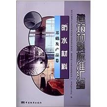 建筑材料标准汇编:防水材料基础及产品卷