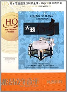 天籁传奇(2CD)